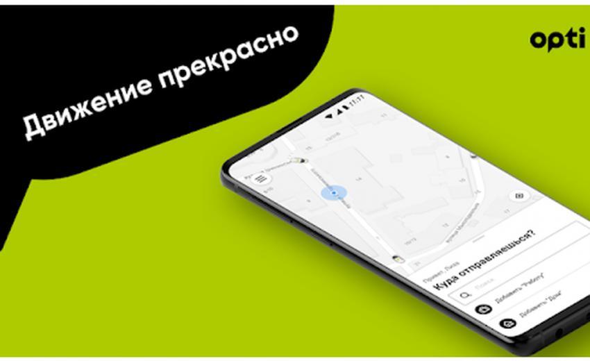 Такси Opti в Киеве: инновационный сервис